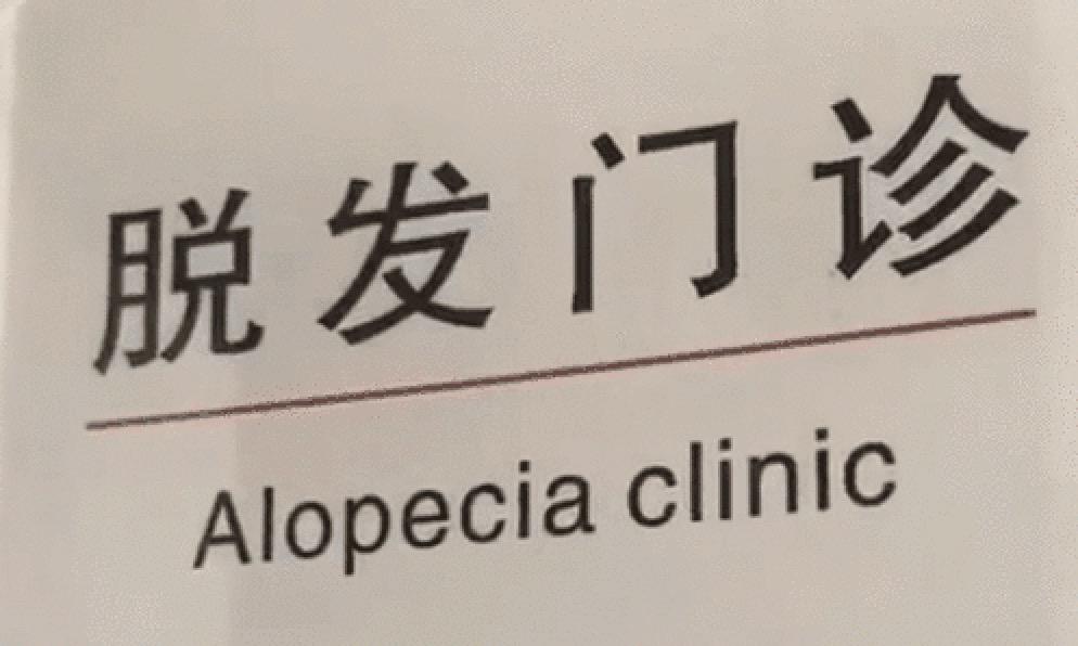 中国の脱毛症外来で相談しても無駄なこと