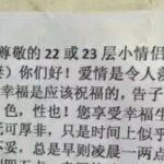 中国の集合住宅の迷惑行為の貼り紙の中身