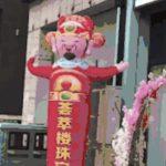 中国の新規開店のお店の店頭にあるエア人形の動きで表現すること
