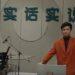 視聴率が下がって行くのがわかる中国のトーク番組
