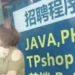 中国のプログラマー求人の条件が過酷すぎた