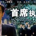 中国の組織の偉い人もCEOと言い始めてます。