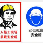 工事現場でヘルメット着用を訴える標識の手口