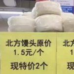 中国の特価表記に騙されてはいけない