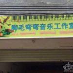 """中国各所で見かけた""""言いまつがい""""的な誤表記"""