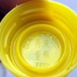 中国では当たりくじ付きドリンクを見分ける技能は当たり前