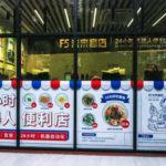 ついに中国ではコンビニのバイトの仕事がなくなり始めた
