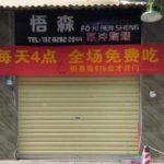 中国の安売り風の横断幕に騙されちゃダメ