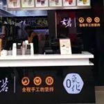 中国のこだわり手作りドリンク店のこだわり具合