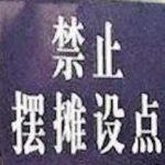 禁止するとよけいにやりたくなってしまう中国の人たち