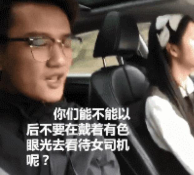 中国の女性ドライバーが最凶だという偏見はやめようと言ってた人